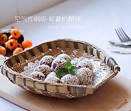 九阳空气炸锅版【紫薯奶酪球】的做法