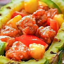 菠萝咕噜肉|酸酸甜甜