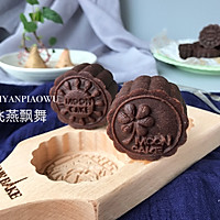 赏味中秋、乐享团圆~【巧克力乳酪椰蓉月饼】