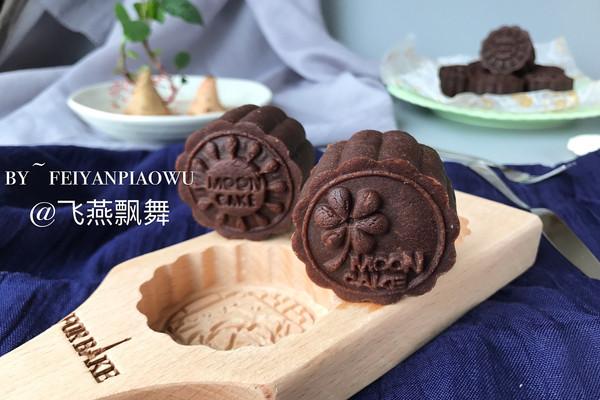 赏味中秋、乐享团圆~【巧克力乳酪椰蓉月饼】的做法
