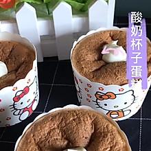 #爱乐甜夏日轻脂甜蜜#酸奶杯子蛋糕