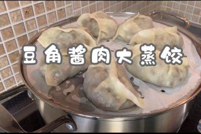 豆角酱肉大蒸饺
