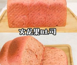 一发就可以‖超级简单的火龙果吐司。的做法