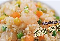 金沙炒饭的做法