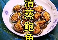 #美食视频挑战赛# 清蒸鲍鱼的做法