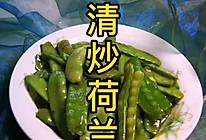 #美食视频挑战赛# 清炒荷兰豆~健康减肥食谱的做法