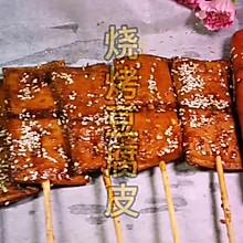 #美食视频挑战赛# 深夜食堂~烧烤豆腐皮(烤箱版)
