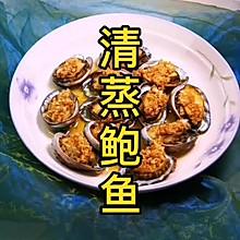 #美食视频挑战赛# 清蒸鲍鱼