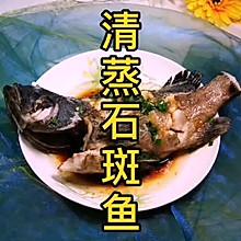 #美食视频挑战赛# 南海美味~清蒸石斑鱼