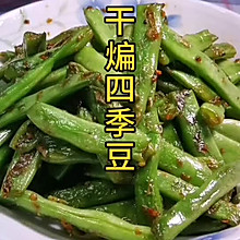 #美食视频挑战赛# 干煸四季豆