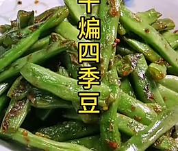 #美食视频挑战赛# 干煸四季豆的做法