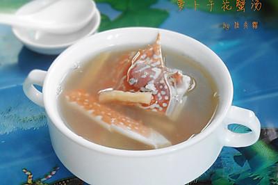 萝卜干花蟹汤