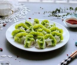#秋天怎么吃# 翡翠白菜水饺(双色白菜猪肉饺子)的做法