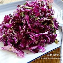 紫色的诱惑------凉拌紫甘蓝