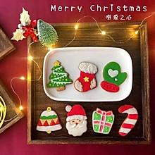 圣诞糖霜饼干——甜蜜时刻#令人羡慕的圣诞大餐#