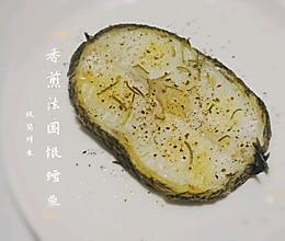 营养美味:香煎法国银鳕鱼的做法