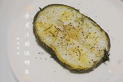 营养美味:香煎法国银鳕鱼
