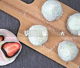 草莓大福#馅儿料美食,哪种最好吃#的做法