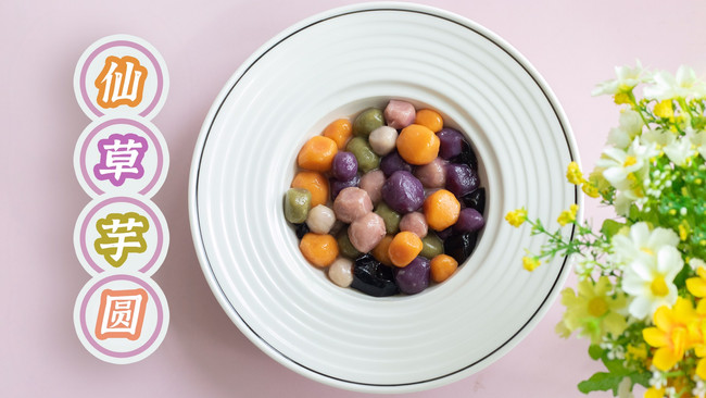 """仙草芋圆,五彩缤纷的食物都有""""毒""""的做法"""