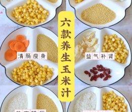 秋季养生玉米汁㊙️清甜丝滑超好喝❗的做法
