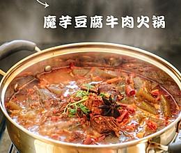 香辣魔芋豆腐牛肉火锅的做法