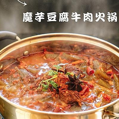 香辣魔芋豆腐牛肉火锅