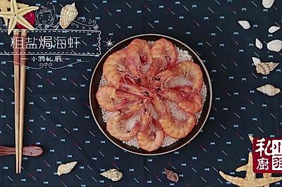 《太子妃》心得:粗盐焗海虾 | 认真对待海洋的味道No.4