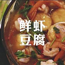 我的家常菜—鲜虾豆腐