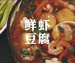 我的家常菜—鲜虾豆腐的做法