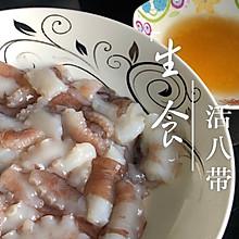 #父亲节,给老爸做道菜#生食活八带