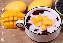 """食美粥-水果粥系列 """"芒果椰奶黑米粥""""砂锅炖锅做法易学易做的做法"""