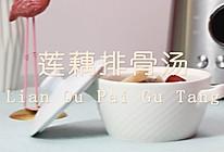 健脾开胃—莲藕排骨汤的做法
