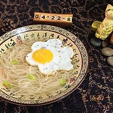 龙须面+温泉蛋