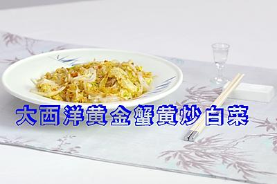 大西洋黄金蟹黄炒白菜