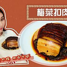 #肉食主义狂欢# 正宗梅菜扣肉的正确做法,配方和诀窍都分享了