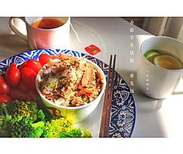 香菇芋头培根藜麦饭,低脂健康好选择。的做法