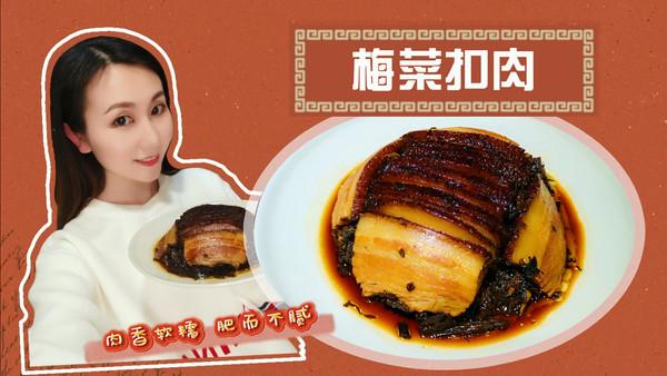 正宗梅菜扣肉的正确做法,配方和诀窍都分享了