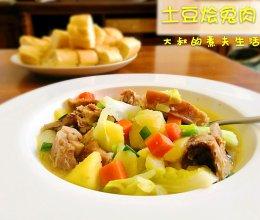 土豆烩兔肉的做法