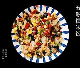 五彩糯米饭的做法