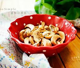 黑椒白蘑菇——简单四步成就极致口感的做法