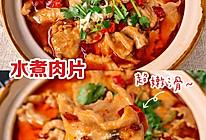 超简单易做的水煮肉片‼️麻辣入味~巨好吃❗️的做法