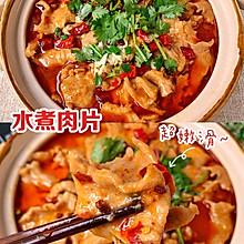 超简单易做的水煮肉片‼️麻辣入味~巨好吃❗️