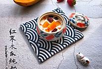 美肤养颜靓汤—红枣冰糖木瓜炖奶的做法