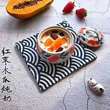 美肤养颜靓汤—红枣冰糖木瓜炖奶