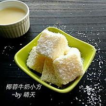 椰蓉牛奶小方