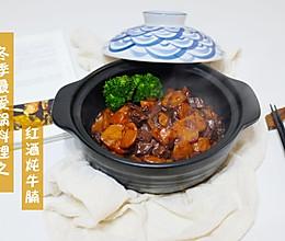 冬日锅料理 红酒炖牛腩的做法