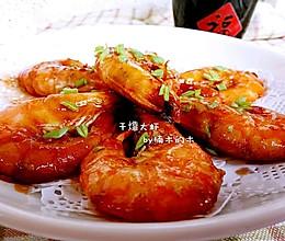 极其入味的干㸆大虾的做法