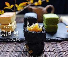 黑凤梨—三色凤梨酥的做法