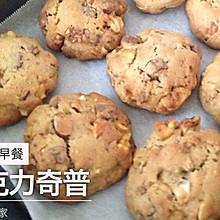 【早餐最佳】超饱腹的巧克力果仁饼干——巧克力奇普(君之改方)