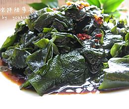 凉拌裙带菜的做法